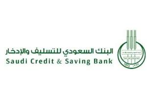 طريقة التقديم على اعفاء بنك التسليف 1441
