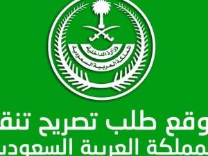طريقة طلب تصريح تجول وزارة الداخلية السعودية