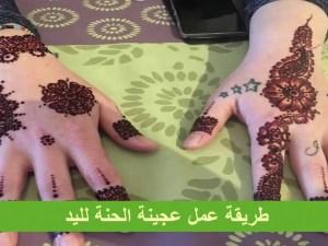 طريقة عجن الحناء لليد