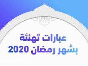 كلام تهنئة رمضان 2020 عبارات تهنئة رمضان