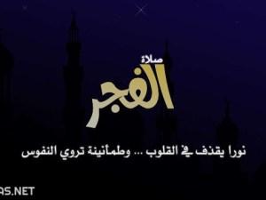 موعد اذان الفجر في الرياض رمضان 1441