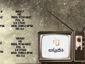 مواعيد عرض مسلسلات قناة ذكريات السعودية رمضان 1441