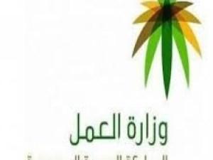 نص المادة 116 من نظام العمل السعودي