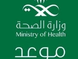رابط التسجيل في تطبيق موعد وزارة الصحة السعودية 1441