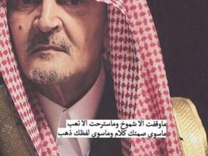 صور سعود الفيصل مكتوب عليها