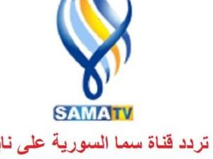 تردد تردد قناة سما سورية 2020