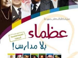 تحميل كتاب عظماء بلا مدارس عبدالله الجمعة pdf