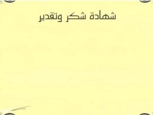 شهادات شكر وتقدير جاهزة للكتابة عليها word