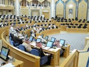 عدد اعضاء مجلس الشوري السعودي 2020