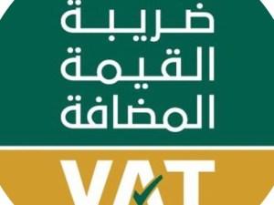ما هي ضريبة القيمة المضافة في السعودية