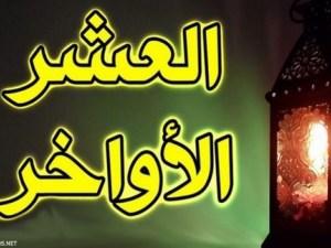 متى تبدأ العشر الاواخر من رمضان 2020