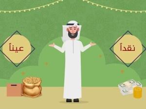 مقدار زكاة الفطر نقدا بالريال السعودي 1442