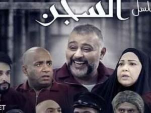 موعد عرض مسلسل السجن حسن البلام 2020