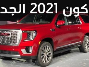 صور جمس يوكون 2021
