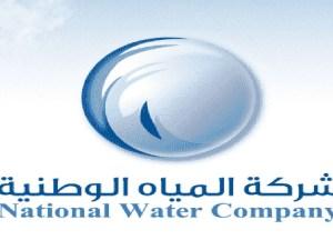 تحديث بيانات شركة المياه الوطنية