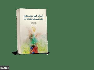 تحميل كتاب ابناء كما نريدهم pdf