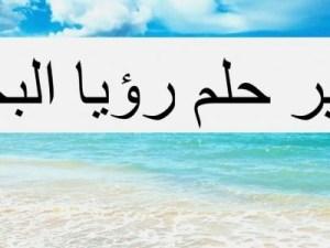 تفسير حلم البحر للمتزوجه