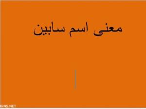 معنى اسم سابين بالعربي