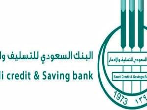 شروط إسقاط قروض بنك التسليف