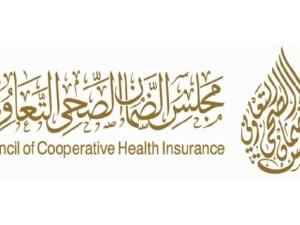 مجلس الضمان الصحي استعلام عن تامين