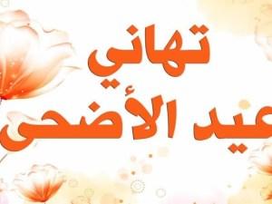 اجمل كلمات عيد الاضحى 2020 عبارات حلوة عن العيد
