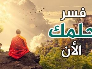 ارقام مفسرين احلام يردون بسرعه في السعودية