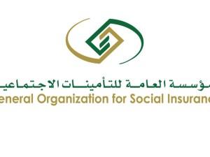 رقم التأمينات الاجتماعية الدمام الجديد