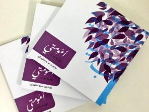 تحميل كتاب امومتي pdf