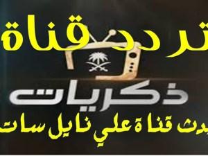 تردد قناة ذكريات السعودية نايل سات
