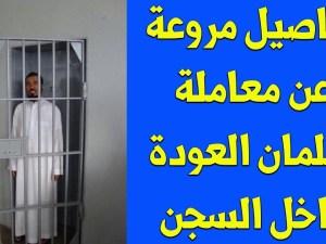 حقيقة معاملة سلمان العودة داخل السجن