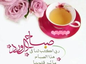 بطاقات صباح الخير مع الدعاء متحركة