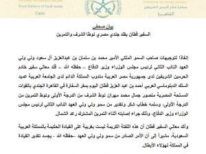 طريقة كتابة معروض للامير محمد بن سلمان