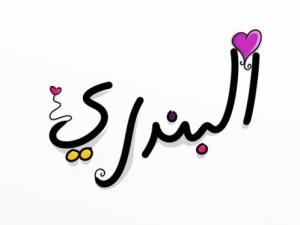 معنى اسم البندري في اللغة العربية