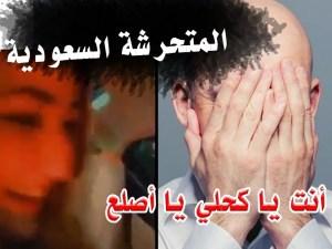من هي المتحرشة السعودية
