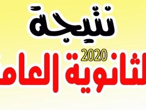 موعد نتيجة الثانوية العامة 2020