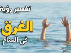 تفسير حلم الغرق في المسبح من السنة
