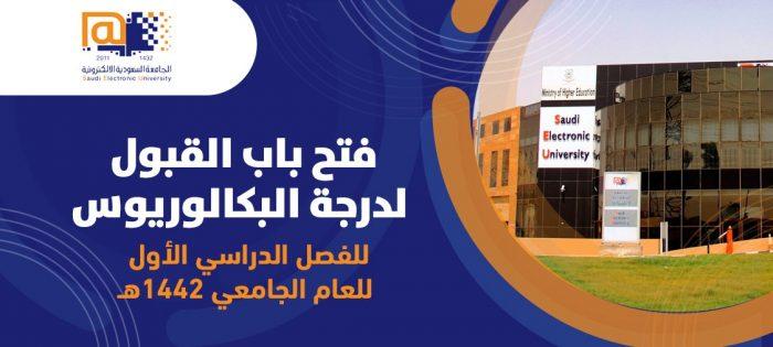 رابط الجامعة السعودية الإلكترونية التسجيل 1443بكالوريوس