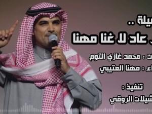 كلمات شيلة وش اشكيلك مهنا العتيبي mp3
