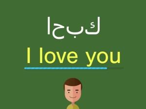 كيف اكتب احبك بالانجليزي