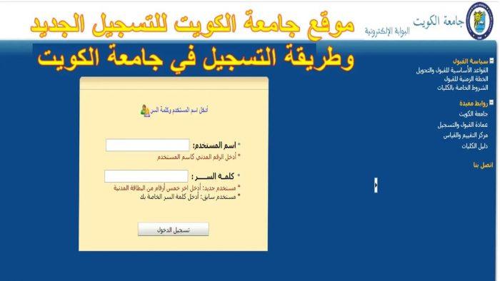 تخصصات جامعة الكويت القسم الأدبي العلمي 1443