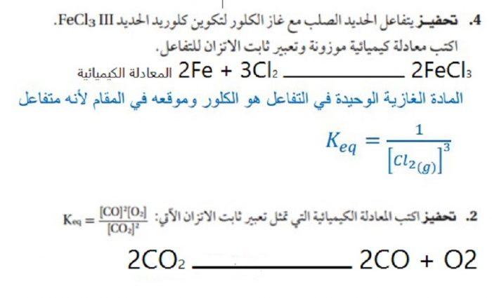 تحفيز اكتب المعادلة الكيميائية التي تمثل تعبير ثابت الاتزان الاتي