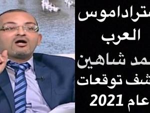 توقعات الابراج احمد شاهين 2021