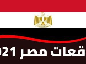 توقعات جوى عياد لمصر 2021