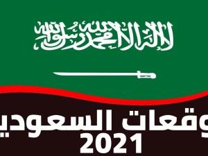 توقعات ستصدم الجميع للسعودية 2021