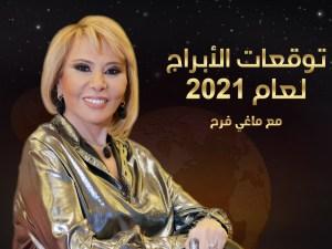 توقعات ماغي فرح لبرج الجوزاء 2021