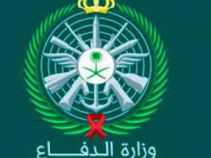 رابط وزارة الدفاع تسجيل الدخول