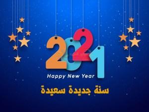 رسالة حب بمناسبة السنة الجديدة 2021