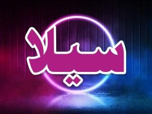 معنى اسم سيلا في القرآن الكريم