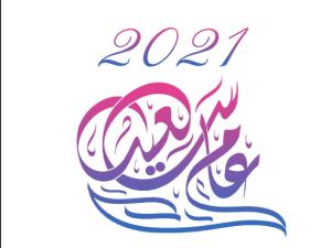 كلام حلو عن السنه الجديده 2021