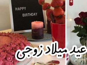 بوستات تهنئة عيد ميلاد زوجي 2021